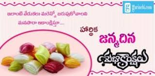 happy birthday wishes for sister in telugu archives com