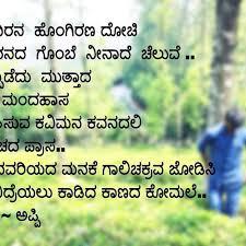 manadamathugalu instagram posts photos and videos com