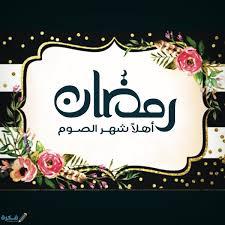 صور اهلا رمضان 2020 ترحيب بقدوم الشهر الكريم موقع فكرة