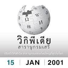THE STANDARD - 15 มกราคม 2001 เปิดตัววิกิพีเดีย...