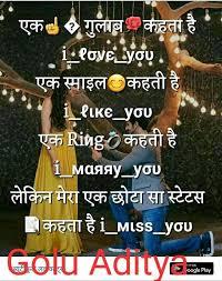 i miss you इश क म हब बत whatsapp