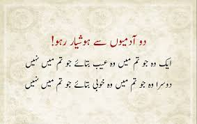 urdu quotes about friends and enemies