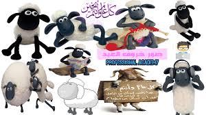 صور خروف العيد 2017 صور مضحكة جدا صور