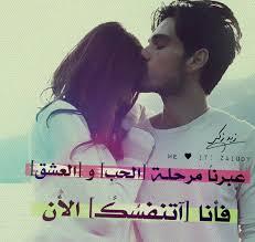 صور حب رومانسية صور عشاق رومانسية Love
