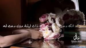 رحاب مبارك لك ي اجمل عروس Youtube