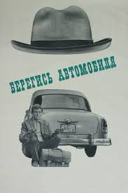 Берегись автомобиля (1966) — смотреть онлайн — КиноПоиск