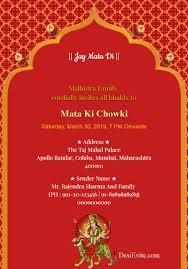 mata ki chowki invitation card without