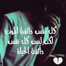 صور كلام حزين 2019 خلفيات حزينه مكتوب عليها مصراوى الشامل
