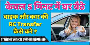 rc transfer in hyderabad ph 09540005064