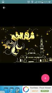 خلفيات و صور رمضانية متحركة For Android Apk Download