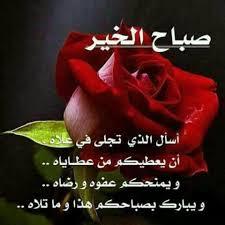 همسات دينيــة صباح الخير Facebook
