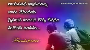 telugu friendship quotes telugu quotes