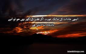 sheikh saadi quotes in urdu life changing inspirational quotes