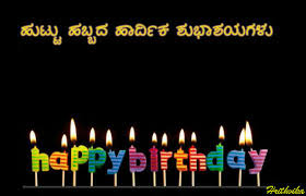 happy birthday wishes in kannada huttu habbada hardika
