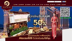 macau888 เว็บพนันออนไลน์อันดับ 1 ของเอเซีย มั่นคง ปลอดภัย สมัครรับฟรี 100
