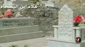 حزين جدا في المقابر مقطع مؤلم جدا Youtube