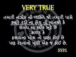 sad friendship quotes in gujarati sad quotes