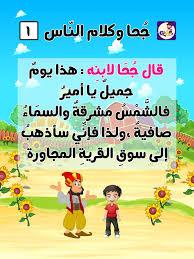 قصة جحا وكلام الناس بتطبيق حكايات بالعربي من نوادر جحا قصص