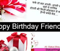 friend birthday hindi shayari archives com