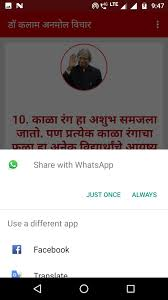 dr apj abdul kalam inspirational quotes marathi for android
