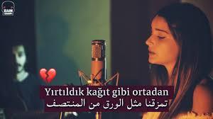 اغنية تركية حزينة هل قلبك معي إيريم جولار مترجمة للعربية