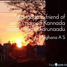kannada is friend of min quotes writings by pallavi megha