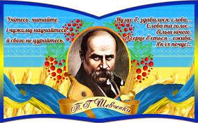 Результат пошуку зображень за запитом картинки вшанування  памяті Шевченка