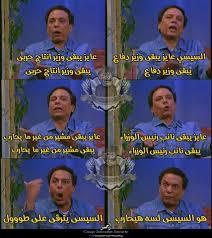 صور مضحكة عن السيسي 2014 كاريكاتير مضحك عن ترقية عبدالفتاح