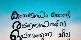 malayalam bible quotes in