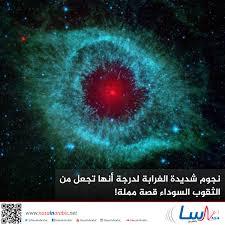 ناسا بالعربي تعليم نجوم أشد غرابة من الثقوب السوداء