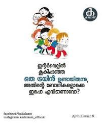 best nostalgia images in malayalam quotes nostalgia quotes