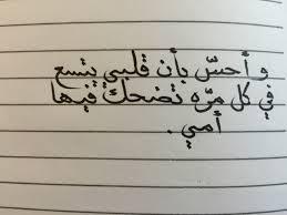 خواطر عن الام كلمات اهداء للوالدات حبيبي