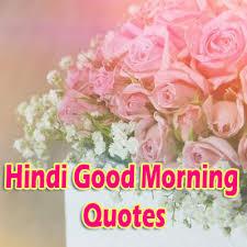 good morning es inspirational