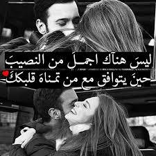 صور رومانسية عشق حب تعبر عن حبي لك و عشقي لك حركات