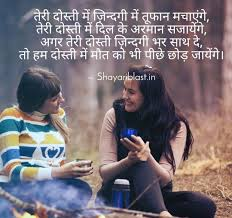 best 100 friendship shayari in hindi