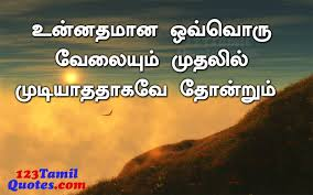 tamil inspirational quotes about mother quotesgram inspiring