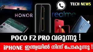 Tech News Malayalam | EP - 7 | Poco F2 Pro Malayalam | Realme X3 Super Zoom  Malayalam