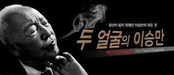 """대법, 박근혜 정부 '정치심의' 받은 '백년전쟁' """"제재 부당"""" 판결 - PD저널"""