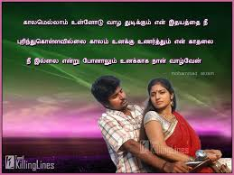 love sad kavithai tamil killinglines com