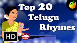 hit telugu nursery rhymes for kids