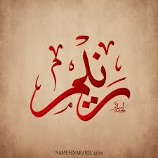 صور اسم رنيم قاموس الأسماء و المعاني