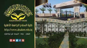 كلية السلام الجامعة / الصفحة الرسمية - Home | Facebook