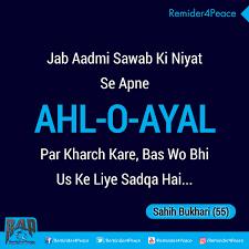 reminderpeace on ahl o ayal par kharch karna bhi sadqa