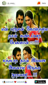 i love you da purusha