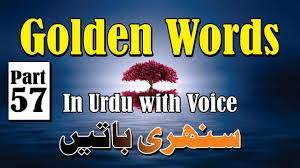 gold words part motivational quotes in urdu hindi heart