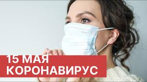 Последние новости о коронавирусе в России. 15 Мая (15.05.2020 ...