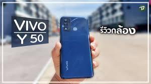 รีวิวกล้อง VIVO Y50 ราคานี้ขายอะไร - YouTube