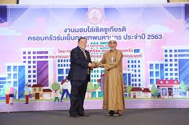 รัฐบาลไทย-ข่าวทำเนียบรัฐบาล-พม. มอบโล่เชิดชูเกียรติ 42 ครอบครัวร่มเย็น กทม.  ปี 2563