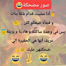 صور مضحكة Shahe Facebook