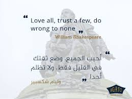 popular quotes translated into arabic